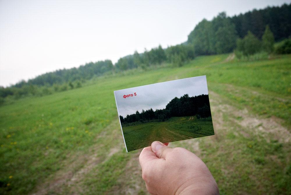 Фотоквест